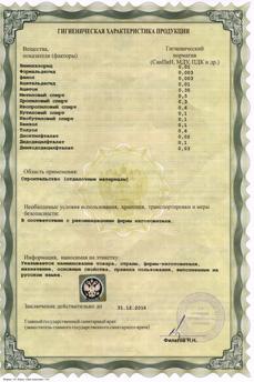 Сертификаты на натяжные потолки