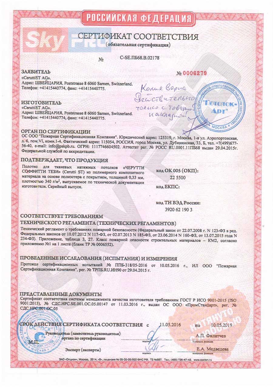 Подвесной потолок технические характеристики, производитель, гост, сертификат сертификация одежды 2012